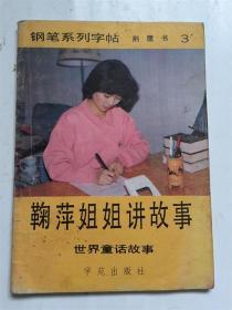 鞠萍姐姐讲故事:世界童话故事(钢笔系列字帖3)荆鹰 书