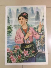 85年年画,刘三姐,吉林人民出版社出版