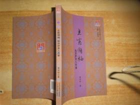 天津记忆第十六种 立宪领袖:孙洪伊其人其事