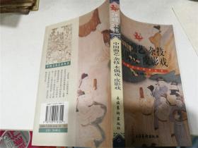 中国曲艺·杂技·木偶戏·皮影戏