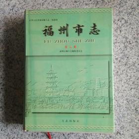 福州市志(第五册)