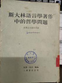 《斯大林语言学著作中的哲学问题》斯大林的著作[马克思主义与语言学问题]是创造性马克思主义的伟大范例、斯大林论语言学中的马克思主义、作为政治上曾建筑的苏维埃国家.......