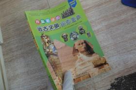 我最着迷的远古文明探索宝典