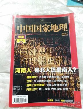 中国国家地理河南专辑上下册