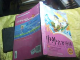 (中国儿童成长大书)中外名著导读