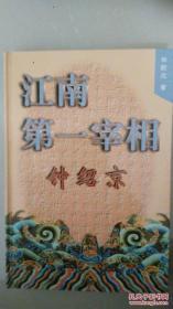《江南第一宰相钟绍京》(精装本,有大量钟绍京的史料及钟氏源流。仅印500册)