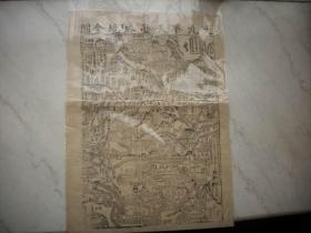 清代木刻-佛教(大九华天台胜境全图)一大张全 !54/40厘米