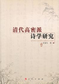 清代高密派诗学研究