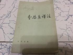 曹操集译汪