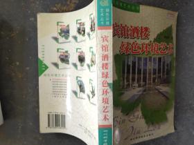 宾馆酒楼绿色环境艺术(绿色环境艺术丛书)