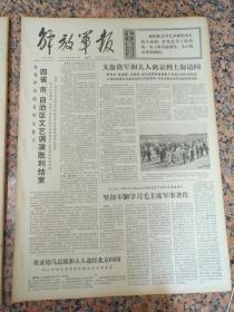 5183、解放军报-1974年9月13日,规格4开4版.9品,