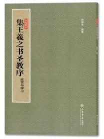 9787545815016 集王羲之书圣教序(欣赏与学习) 孙稼阜
