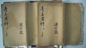 清光绪十三年湖北官书处重刊木刻印《傅青主男科》(上下)二册全、线装本