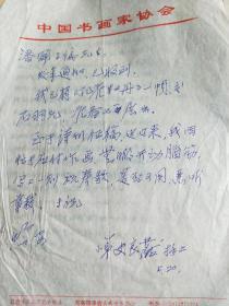 著名书画家,抗战时期任东南漫画木刻社社长史良黻(1918一2006)信札一页