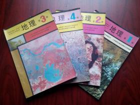 初中地理全套4本,第1至4册,初中地理1993-1995年第1,2版,2000年印