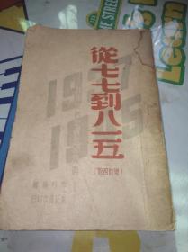 从七七到八一五 1948年出版