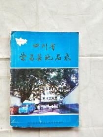 四川省荣昌县地名录 (有地图)