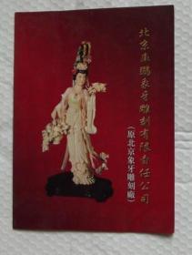 北京象牙雕刻厂-雕刻作品