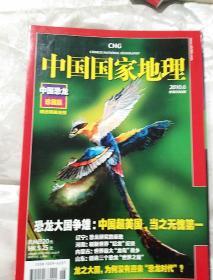 中国国家地理中国恐龙珍藏版