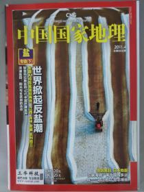 特价现货!中国国家地理 2011.4总第606期
