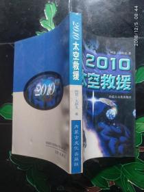2010太空救援