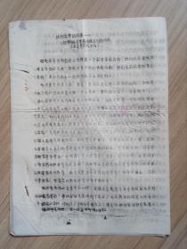 《文革材料》林副主席的指示把学习毛主席著作提高到新阶段