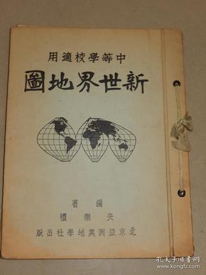 1940年初版 中等学校适用《新世界地图》