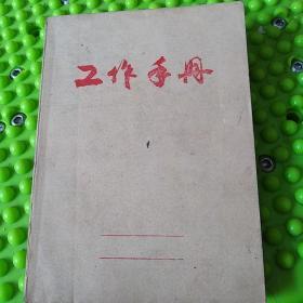 工作手册 1979 1981