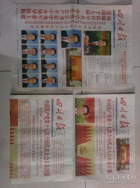 中国共产党17次全国代表大会在京开幕,闭幕,当选主席。(共三天报全)