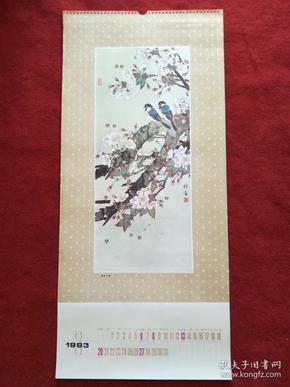 怀旧收藏1983年挂历单张《樱花山雀》77*35cm