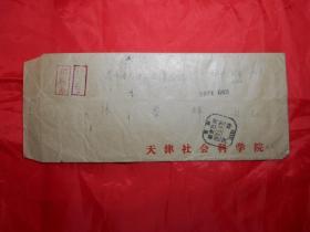 天津社会科学院 肖恩元 致 天津历史博物馆 张黎辉 信札一通一页