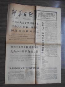 1976年4月8日【新华日报】天安门事件。4开4版