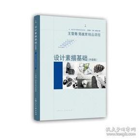9787558600548 设计素描基础:升级版 王雪青,(韩)郑美京著