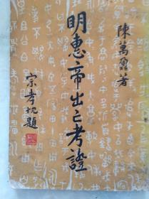 明惠帝出亡考證  60年初版,稀缺包快遞