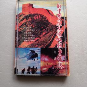 新中国六次反侵略战争实录