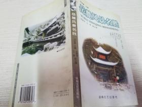 岳麓风景名胜【实物拍图.扉页有章】