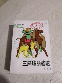 《三座峰的骆驼》(插图本。描写抗战年代,我军民不甘屈服、打击日寇的战斗小说集)