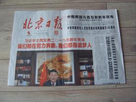 北京日报2019.1.1