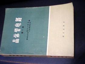 晶体管电路(第一册)
