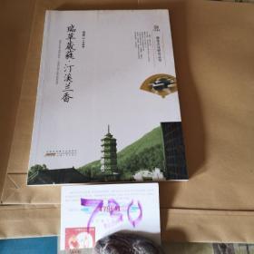 徽茶文化研究丛书:瑞草葳蕤·汀溪兰香