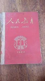 人民教育 1953年 第1-6月 合订本 一册