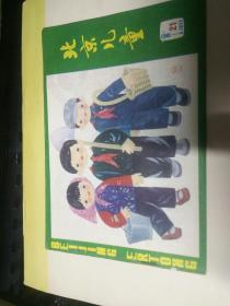 1977年(北京儿童)21期
