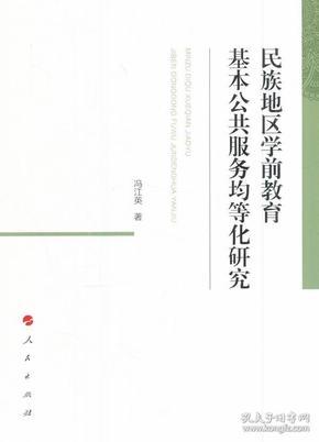 9787010178134 民族地区学前教育基本公共服务均等化研究 冯江英