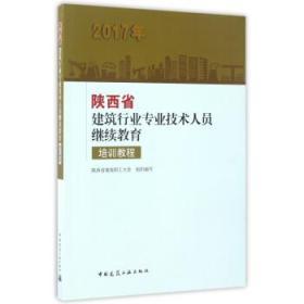 9787112204014 2017年陕西省建筑行业专业技术人员继续教育培训教