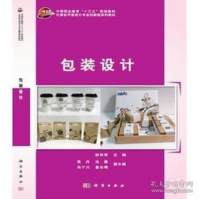 9787030487322 包装设计 彭利荣
