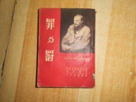 罪与罚(下册)(陀思退夫斯基选集)(1950年11