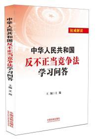 9787509375013 中华人民共和国反不正当竞争法学习问答:权威解读