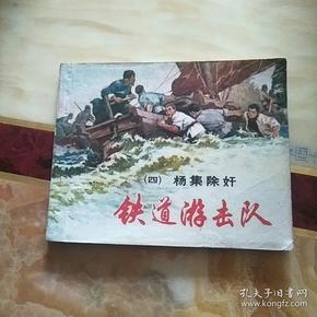 铁道游击队(四)杨集除奸