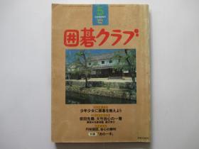 围棋 1995年第5期 小林觉新棋圣诞生