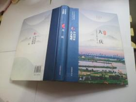 中国国家人文地理:大庆
